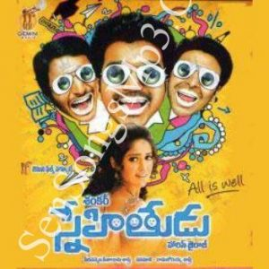 snehitudu-telugu-mp3-songs