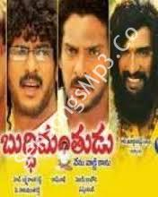 Buddimanthudu Audio Songs