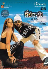 Devadasu Mp3 Songs