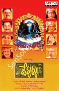 Devullu Mp3 Songs