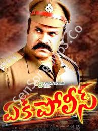 Ek Police Mp3 Songs