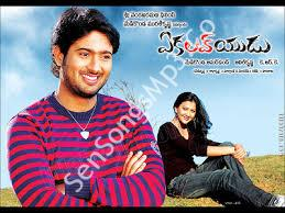 Ekaloveudu Songs