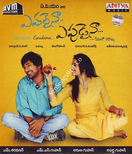 Evaraina Epudaina Songs