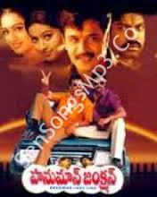 Hanumanu Junction Songs