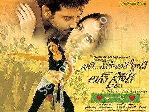 Idhi Ma Ashokgadi Love Story Songs