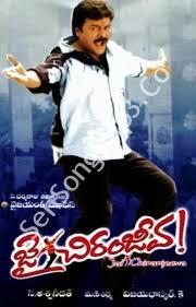 Jai Chiranjeeva Audio Songs