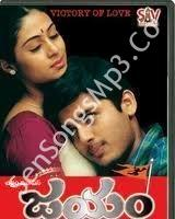 Jayam Mp3 Songs