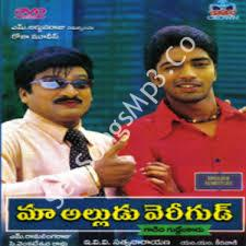 Maa Alludu Very Good Songs