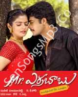 Mr. Errababu Songs