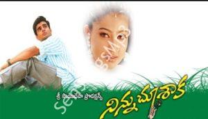 Ninnu Choosaka Songs