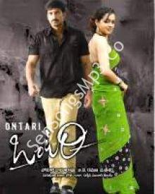 Ontari Mp3 Songs