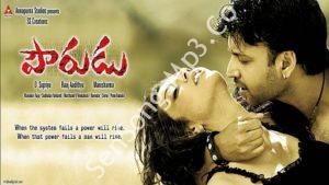 Pourudu Songs