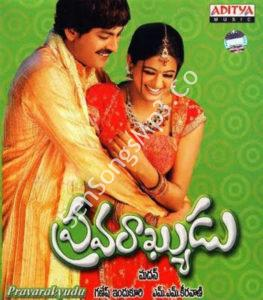 Pravarakhyudu Audio Songs