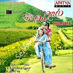 Tholipata Songs