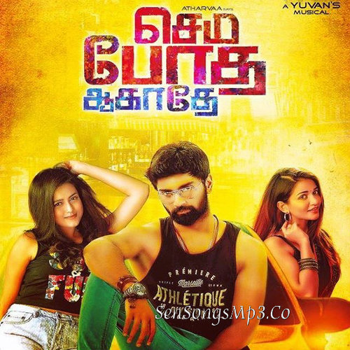 semma botha aagatha mp3 songs audio songs posters images download
