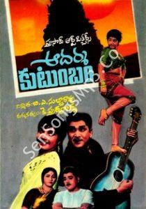 Aadarsha Kutumbam Mp3 Songs