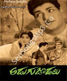 Adugu Jaadalu Songs
