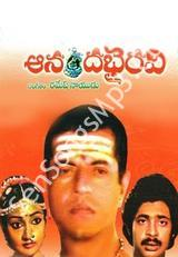 Ananda Bhairavi Songs