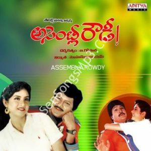 Assembly Rowdy Songs