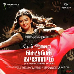 En Aaloda Seruppa Kaanom songs download