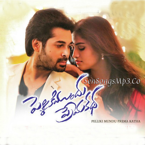 Pelliki Mundu Prema Katha 2017 telugu movie mp3 songs posters