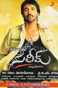Saleem Audio Songs