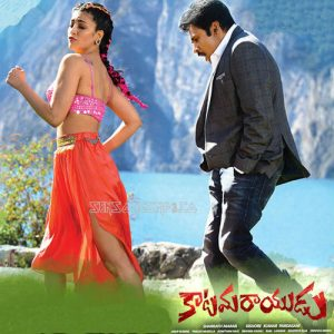 katamarayudu songs download