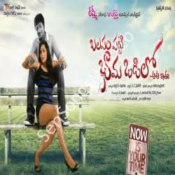 Balapam Patti Bhama Odilo Songs