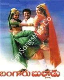 Bangaru Bullodu Songs