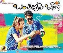 Banthi Poola Janaki Songs