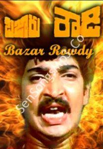 Bazaar Rowdy Songs