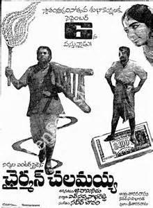 Chairman Chalamayya Songs