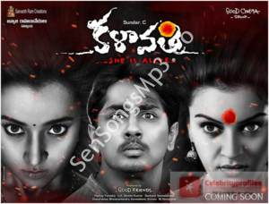 Kalavathi Audio Songs