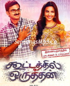 kootathil oruvan mp3 songs download
