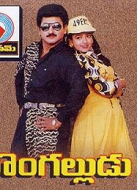 Dongalludu Songs