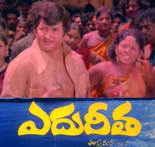 Edhureetha Songs