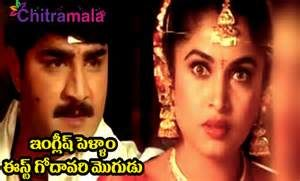 English Pellam East Godavari Mogudu Songs