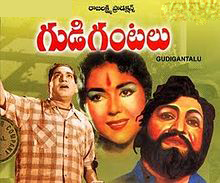 Gudi Gantalu Songs