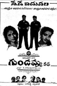 Gundamma Katha Songs