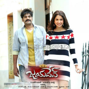 Jayadev 2017 Telugu mp3 songs posters images album cd rip cover images
