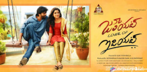 Juliet Lover of Idiot 2017 telugu movie mp3 songs posters images album cd rips