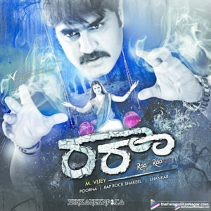 Srikanth's Raa Raa 2017 Telugu movie Songs Downlod posters images album cd rip cover