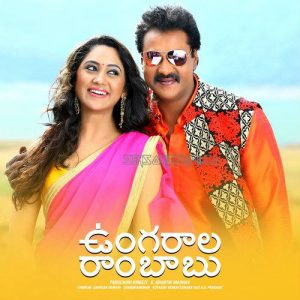 Ungarala Rambabu 2017 telugu movie mp3 songs postes images video songs