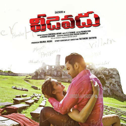 veedevadu 2917 telugu movie songs posters images album cd rip cover