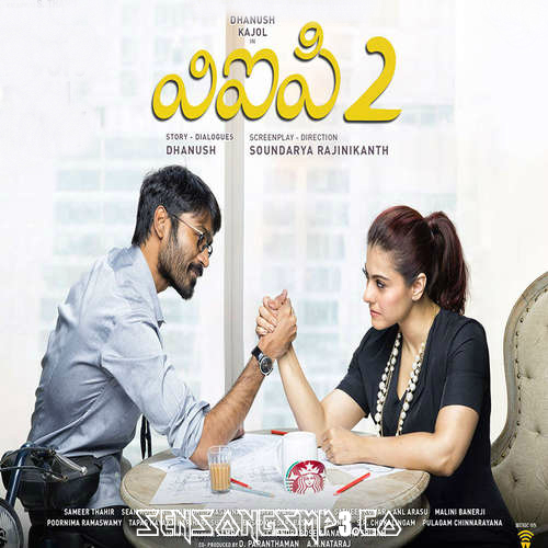 vip 2 telugu mp3 songs posters images ablum cd rip cover 2017