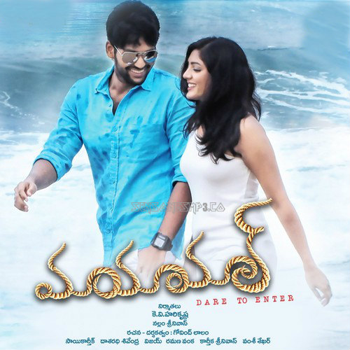 Maya Mall 2017 telugu movie mp3 songs posters images album cd rip cover
