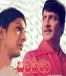 Balipeetam Songs