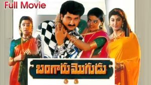 Bangaru Mogudu Songs
