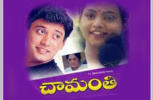 Chamanthi Songs