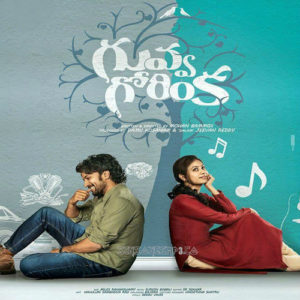 guvva gorinka songs telugu 2017